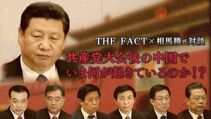 共産党大会後の中国内部で今、何が起きているのか!?【ザ・ファクト×相馬勝氏対談】