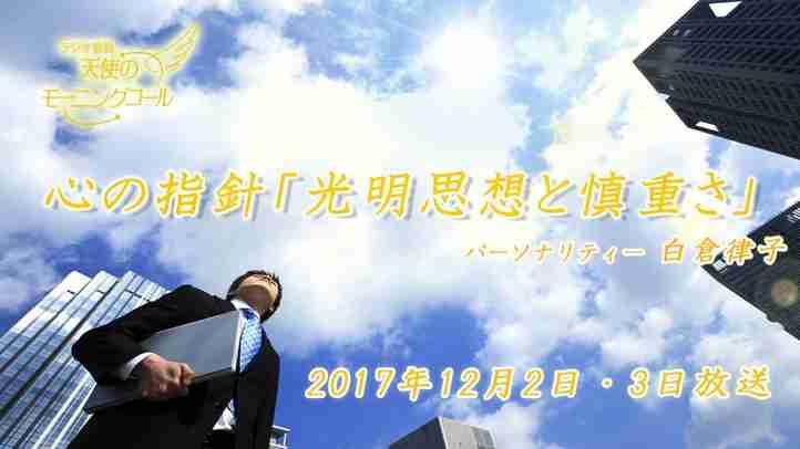 心の指針「光明思想と慎重さ」 天使のモーニングコール1366回 (2017.12.2,3)