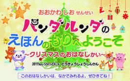 大川紫央総裁補佐 講話「『パンダルンダ』の絵本の森へようこそ~クリスマスのおはなし会~」を公開!(12/25~)