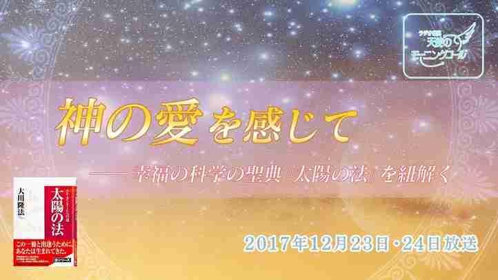 神の愛を感じて 天使のモーニングコール1369回 (2017.12.23,24)
