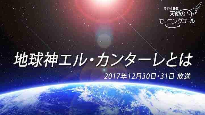 地球神エル・カンターレとは 天使のモーニングコール1370回 (2017.12.30,31)