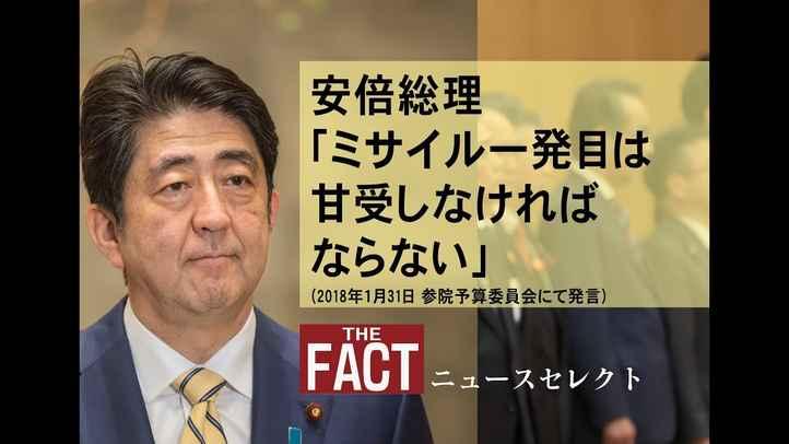 【ニュース】安倍総理「ミサイル一発目は甘受しなければならない」【ザ・ファクトニュースセレクト2018.02.10】
