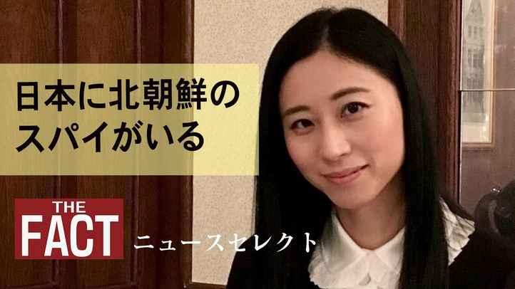 【ニュース】「日本に北朝鮮のスパイがいる」【2018.02.17】