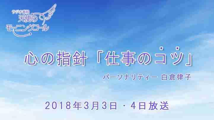 心の指針「仕事のコツ」 天使のモーニングコール1379回(2018.3.3.4)
