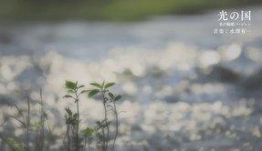 瞑想曲「光の国(水の輪廻バージョン)」