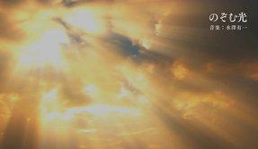 瞑想曲「のぞむ光」