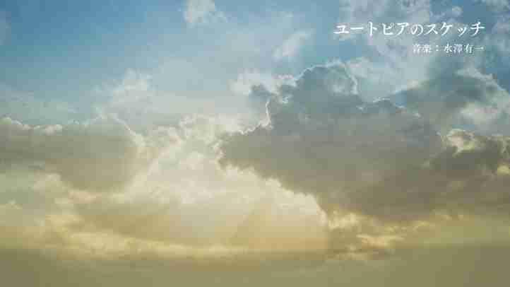 瞑想曲「ユートピアのスケッチ」