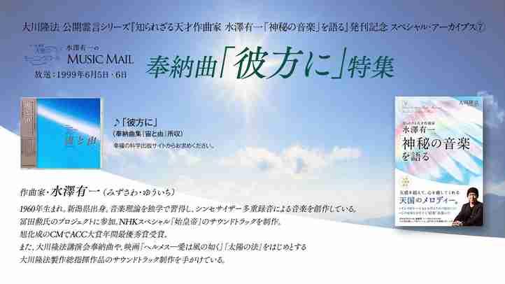 『知られざる天才作曲家 水澤有一「神秘の音楽」を語る』発刊記念 スペシャル・アーカイブス③