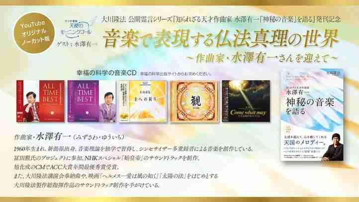 【YouTubeオリジナル ノーカット版】音楽で表現する仏法真理の世界~作曲家・水澤有一さんを迎えて~