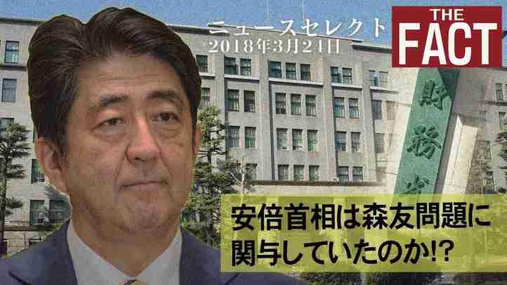【ニュース】森友問題に安倍首相が関与!?【2018.03.24】