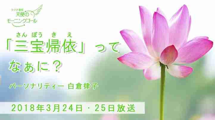 「三宝帰依」ってなぁに? 天使のモーニングコール 1382回(2018.03.24.25)