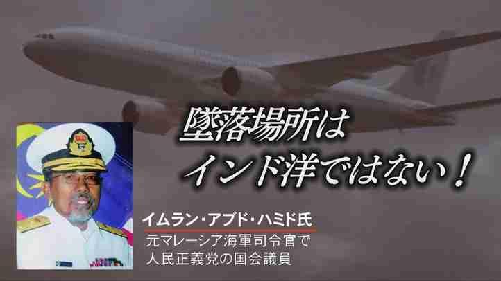 【独占インタビュー!】政府の陰謀!?マレーシア機失踪事件で元海軍司令官が新証言!【ザ・ファクト×The Liberty】