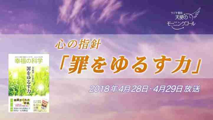 心の指針「罪をゆるす力」 天使のモーニングコール 1387回(2018.4.28,29)