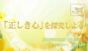 「正しき心」を探究しよう 天使のモーニングコール 1392回(2018.6.2,3)