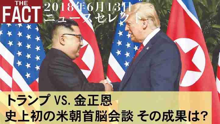 【ニュース】トランプVS.金正恩 史上初の米朝首脳会談 その成果は?/「失われた30 年」なぜ日本だけが停滞し続けているのか【ザ・ファクト2018.06.13】