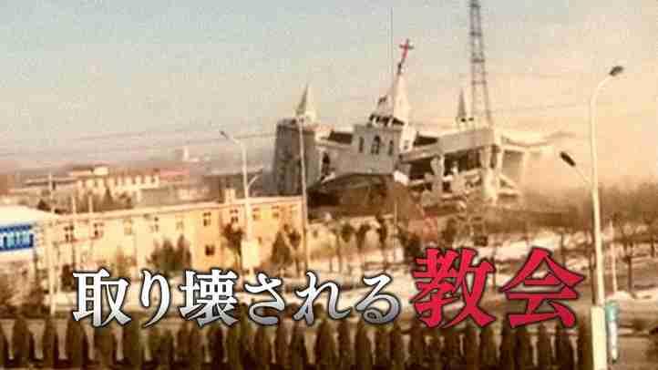 教会が破壊され、十字架が燃やされる!? 写真で見る中国の宗教弾圧・人権侵害【ザ・ファクト】