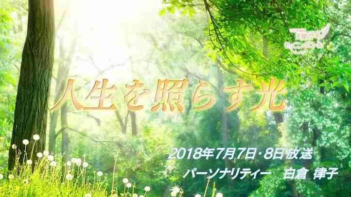人生を照らす光 天使のモーニングコール1397回 (2018.7.7,8)