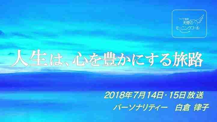 人生は、心を豊かにする旅路 天使のモーニングコール1398回 (2018.7.14,15)