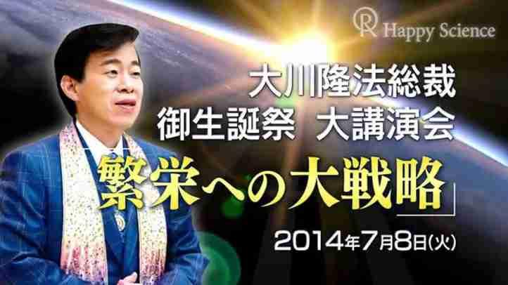 2014年 大川隆法 御生誕祭大講演会
