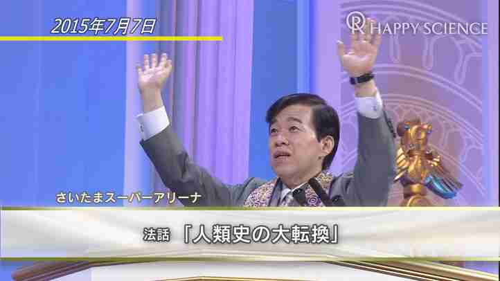 大川隆法総裁 さいたまスーパーアリーナ 法話『人類史の大転換』より