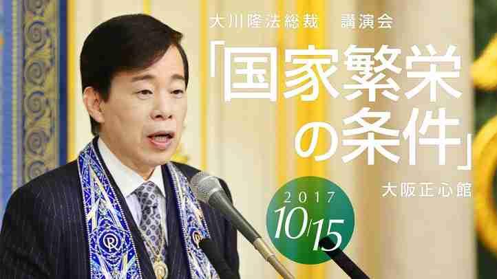 幸福の科学・大川隆法総裁「国家繁栄の条件」抜粋