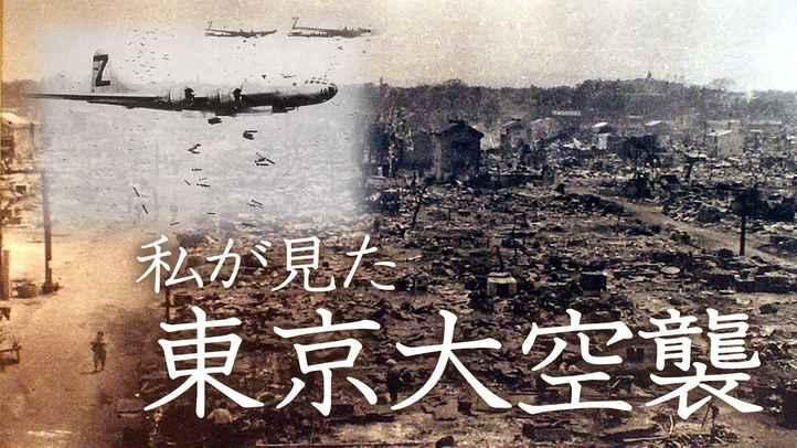 「戦争はもう二度と経験したくない」私が見た東京大空襲