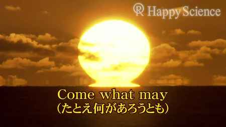 Come what may - たとえ何があろうとも -