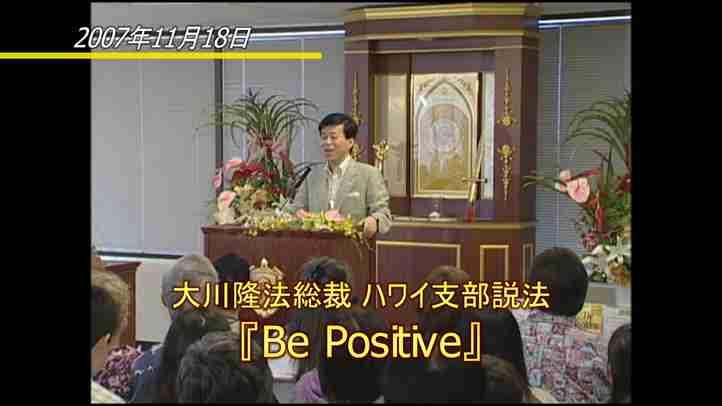 大川隆法総裁 サンパウロ講演会 『愛と天使の働き』より