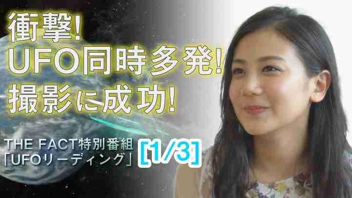 【衝撃!】1都4県にUFO同時多発!撮影に成功~撮影者の千眼美子さんインタビューも【ザ・ファクト異次元ファイル特別番組「UFOリーディング」1/3】