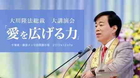 大川隆法総裁 エル・カンターレ祭大講演会 「愛を広げる力」抜粋版(幕張メッセ)