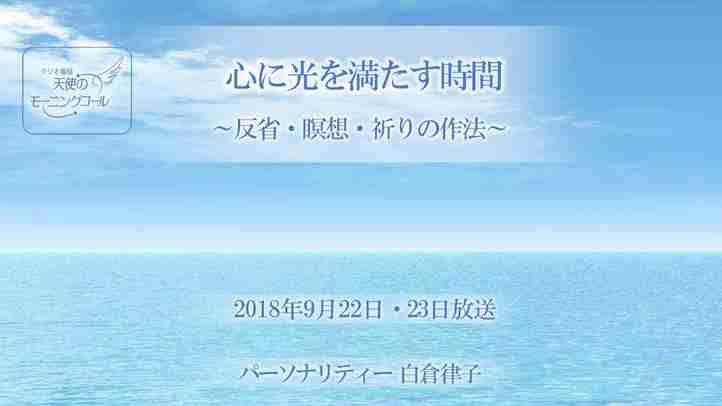 心に光を満たす時間 天使のモーニングコール 1408回 (2018.9.22,23)