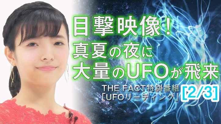 【目撃映像!】真夏の夜に大量のUFOが飛来!【ザ・ファクト異次元ファイル特別番組「UFOリーディング」2/3】