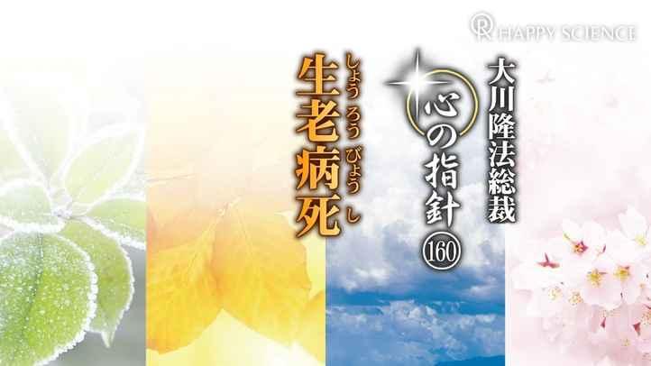 生老病死 ―大川隆法総裁 心の指針160―