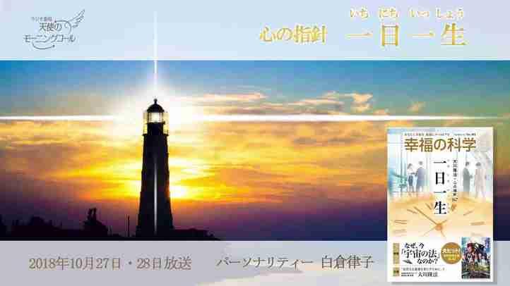 心の指針「一日一生」 天使のモーニングコール 1413回 (2018.9.20,21)