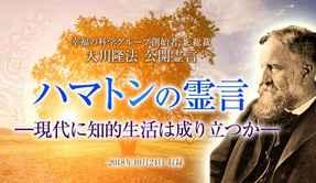 霊言「『ハマトンの霊言―現代に知的生活は成り立つか―』+『UFOリーディング(カシオペア座ネクスト星、火星)』」を公開!(10/26~)
