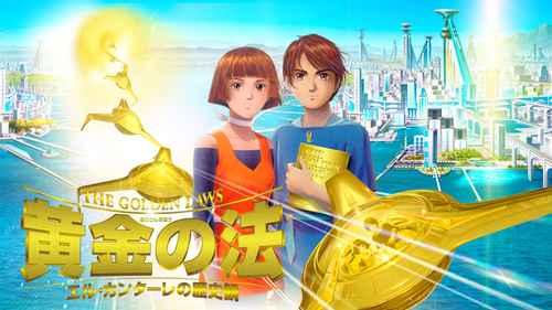 『黄金の法』を原作とした同名のアニメ映画も制作されています。