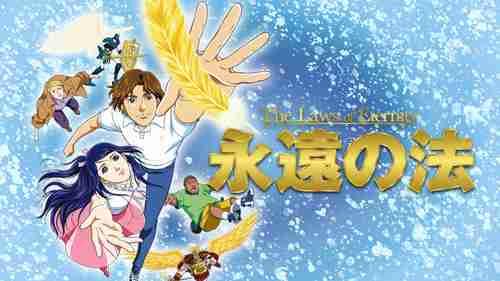 『永遠の法』を原作とした同名のアニメ映画も制作されています。