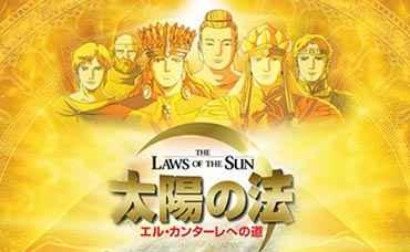 『太陽の法』を原作とした同名のアニメ映画も制作されています。