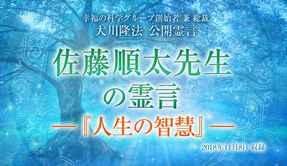 霊言「佐藤順太先生の霊言 ―『人生の智慧』―」を公開!(11/10~)