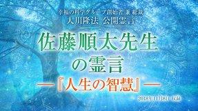 「佐藤順太先生の霊言-『人生の智慧』-」.jpg