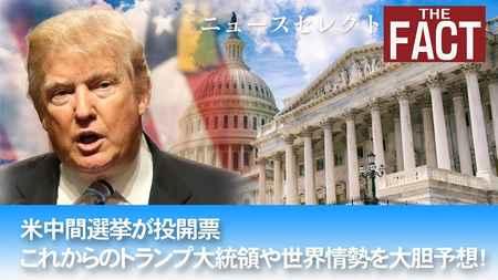 【ニュース】米中間選挙が投開票~これからのトランプ大統領&世界情勢を大胆予想!【ザ・ファクト2018.11.13】