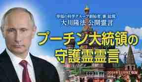 霊言「プーチン大統領の守護霊霊言」を公開!(11/11~)