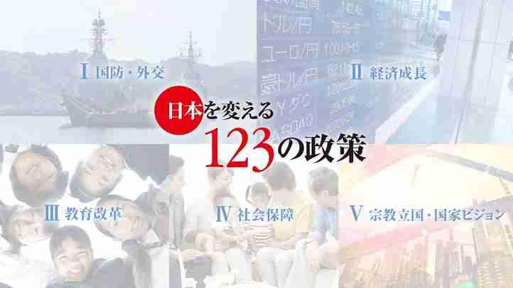 日本を変える「123の政策」 - 幸福実現党