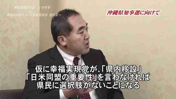【6】 沖縄知事選に向けて ~ 幸福実現党の主張