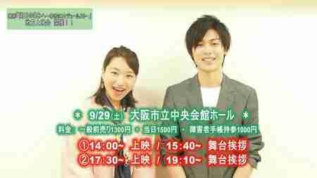 映画「明日のきみへ~幸せのスケジュールより~」地方上映会開催!