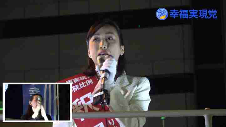 幸福実現党党首 釈量子 『最後のお訴え』 in 品川駅