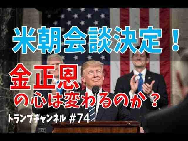 米朝会談決定!金正恩の心は変わるのか?〈トランプ・チャンネル#74〉