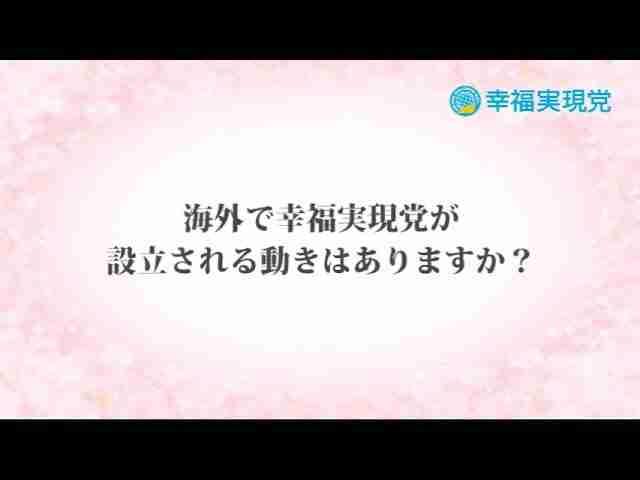 「アンサー」vol.8~海外での幸福実現党設立について~【幸福実現党】
