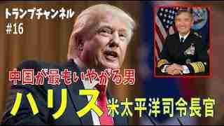中国が最も嫌がるハリス米太平洋司令長官とは?〈トランプ・チャンネル#16 幸福実現党〉