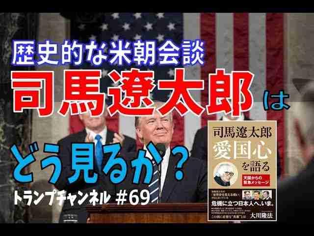 歴史的な米朝会談 司馬遼太郎ならどう見るか?〈トランプ・チャンネル#69〉